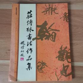 莊傅林书法作品集    有作者签名保真