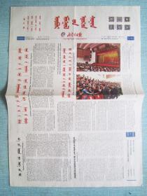 264、内蒙古日报(蒙文版) 2016.7.1日 建党95周年
