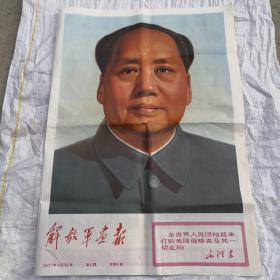 解放军画报报纸版1967年第8期(4开8版全)