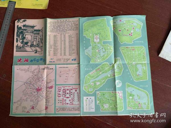 沈阳市交通游览图 一版一印 沈阳交通游览图