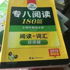 华研外语:2019专八阅读180篇