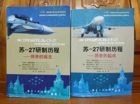 苏-27研制历程历史的起点+苏-27研制历程.传奇的诞生(正版 现货)!!!