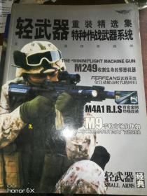 轻武器重装精选集 特种作战武器系统H