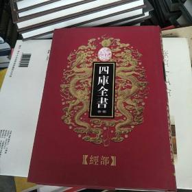 乾隆御览四库全书荟要(23)