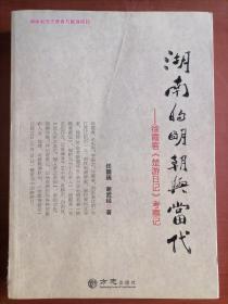 湖南的明朝与当代:徐霞客楚游日记考察记
