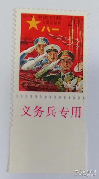 红军邮邮票义务兵贴用邮票(带下厂铭)