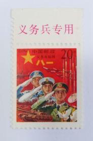 红军邮邮票义务兵贴用邮票(带上厂铭)