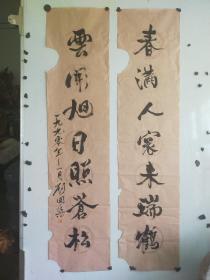 刘开渠  书法大对联,边缘有缺 不缺字 尺寸136x32x2
