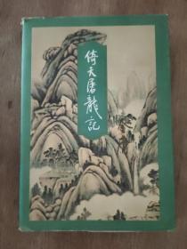 金庸作品集18   倚天屠龍記  三