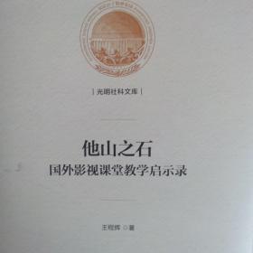 他山之石(国外影视课堂教学启示录)光明社科文库