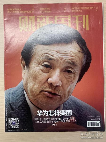 财新周刊 (3本合售)
