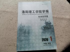 洛阳理工学院学报 社会科学版 2020.1