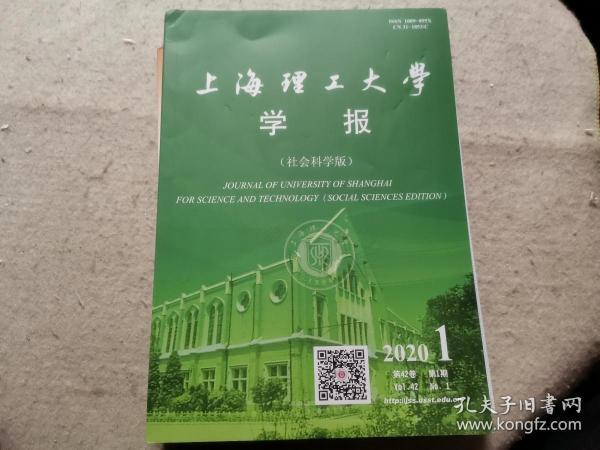 上海理工学院学报 社会科学版 2020.1