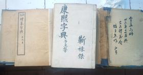 康熙字典全六册