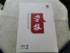 湖南财政经济学院学报  2020.2