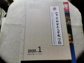 山东省社会主义学院学报  2020.1