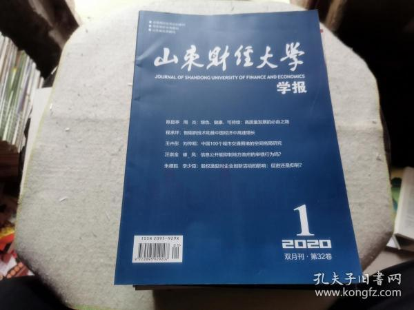 山东财经大学学报  2020.1