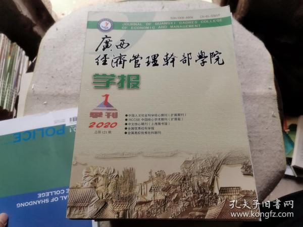 广西经济管理干部学院学报 2020.1