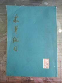 本草纲目 第四册(校点本 1981年一版一印)