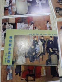 韩熙载夜宴图卷 明信片(一套10张)