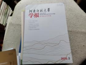 河南师范大学学报 哲学社会科学版 2020.2