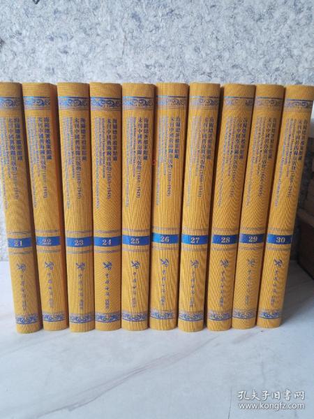 海关总署档案馆藏未刊中国旧海关出版物(1860-1949)21-30册(共十册)
