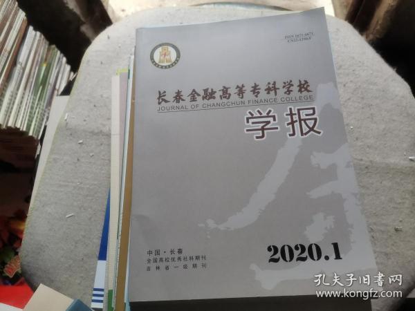长春金融高等专科学校学报 2020.1