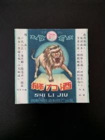 60年代初云南昆光牌药酒商标