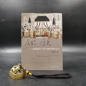 台湾三民版    邢义田《立体的历史:从图像看古代中国与域外文化(修订二版)》(锁线胶订)