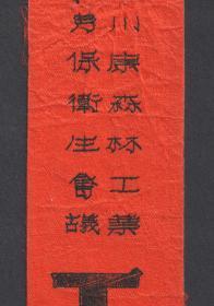 五十年代,川康森林工业卫生会议工作者