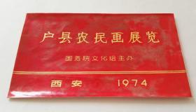 精美请柬,1974年,国务院文化组主办《户县农民画展览》陕西省展览馆展览请柬