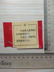 毛主席语录  尺寸图为准