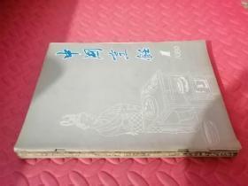 中国烹饪  1980年  (共4本合售)(品相如图)详见描述