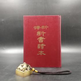台湾三民版   饶东原 注译;黄沛荣 校阅《新译新书读本》(漆布精装)