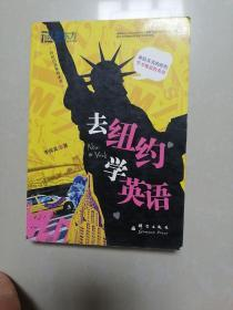 新东方·去纽约学英语