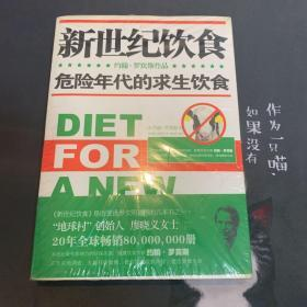 新世纪饮食 危险年代的求生饮食