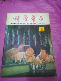 科学普及1976.1