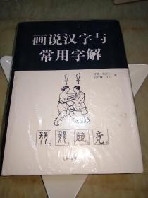 画说汉字与常用字解 (库存书、硬精装本、全新未拆封)