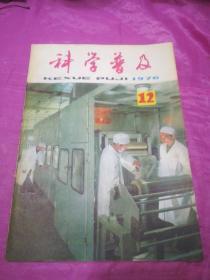 科学普及1976.12