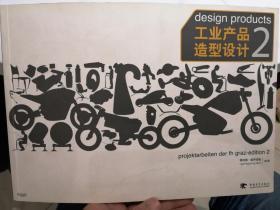 工业产品造型设计2