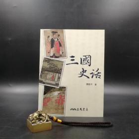 台湾三民版   陈致平《三国史话(三版)》(锁线胶订)