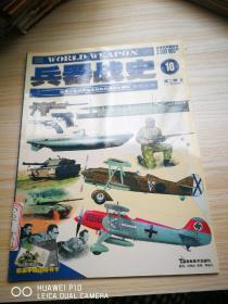 兵器战史 第二辑.5(总第10册)