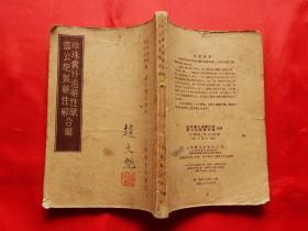 珍珠囊补遗药性赋・雷公炮制药性解合编(1958年印,竖版)
