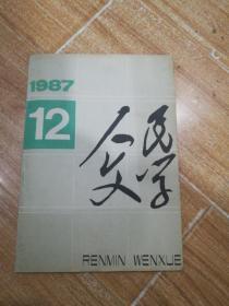 人民文学杂志1987年第12期