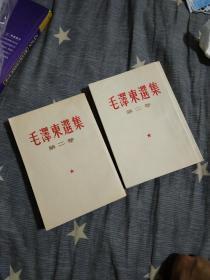 毛泽东选集 第二卷 第2卷 都是竖版 随机发货