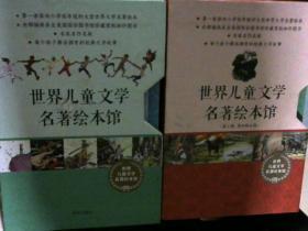 世界儿童文学名著绘本馆 第一、二、三、四辑全40册  有盒   第3辑少1本  39本合售