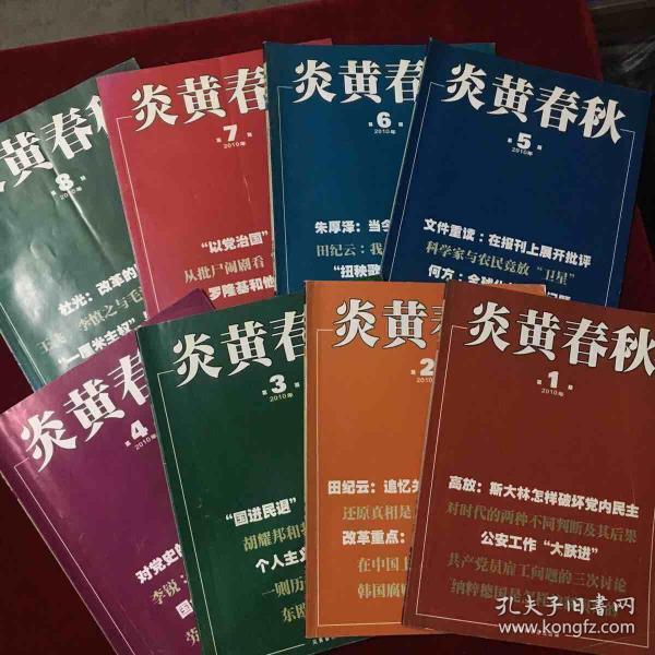炎黄春秋2010年1-8计8册