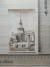 早期,老照片,上海中苏友好大厦(中俄文),,尺寸图为准