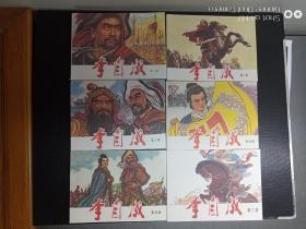 李自成(全套十册)