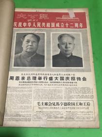 《大公报》1961年10月份(北京)